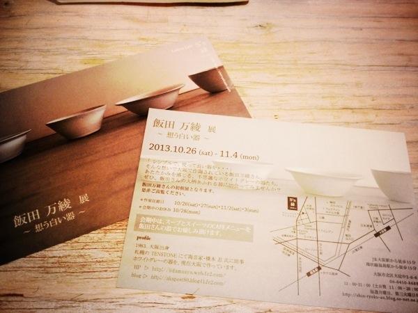 20130924-205021.jpg